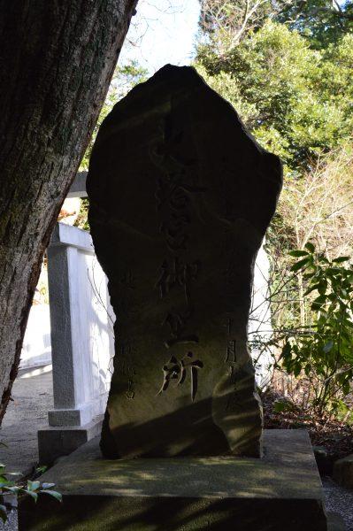 鎌倉宮 土牢