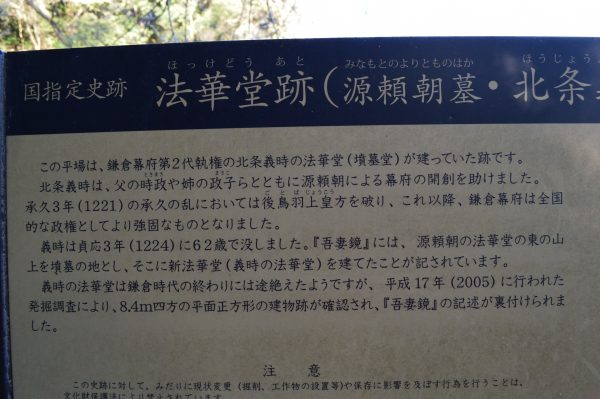 北条義時法華堂跡 説明板