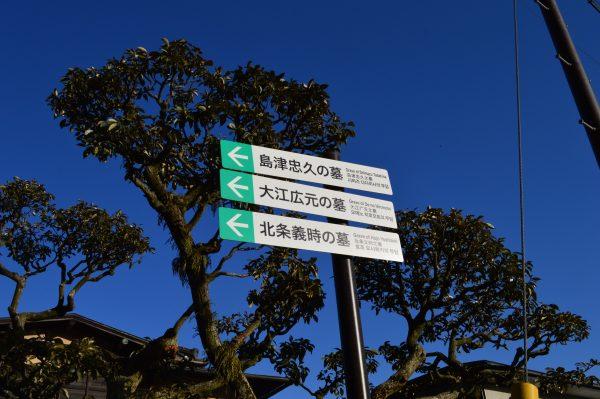 第2代執権北条義時の鎌倉「法華堂跡」と三浦一族のやぐら