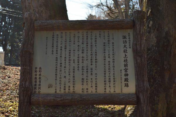 諏訪大社上社 前宮神殿跡 説明版