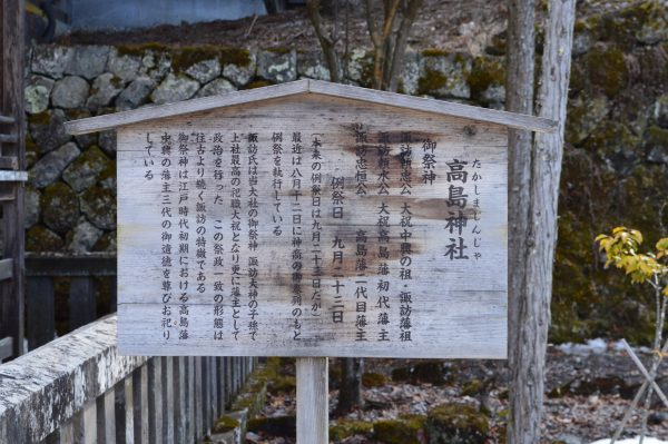 上社本宮 高島神社