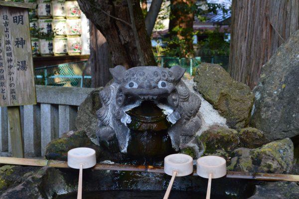 明神スープ手の水場