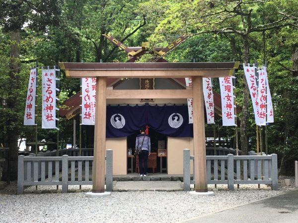 伊勢 猿田彦神社  佐瑠女神社
