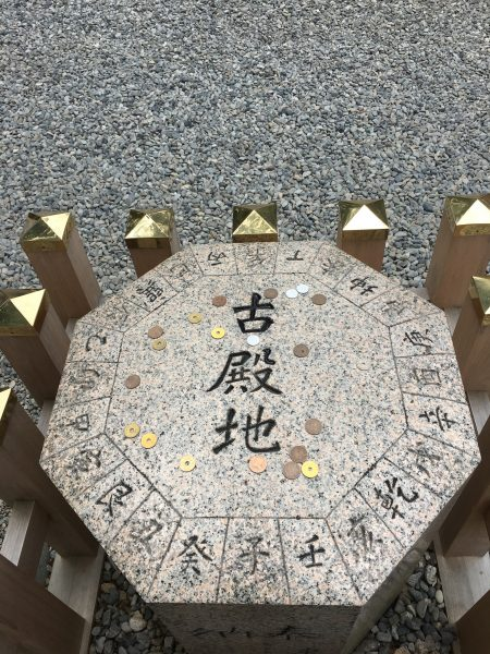 猿田彦神社 方位石 旧御神座