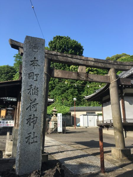 池上「本町稲荷神社」本門寺ふもとの「目黒道」出発点!!!