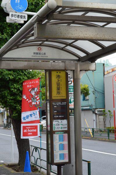 太田神社へのアクセス 池上営業所バス停
