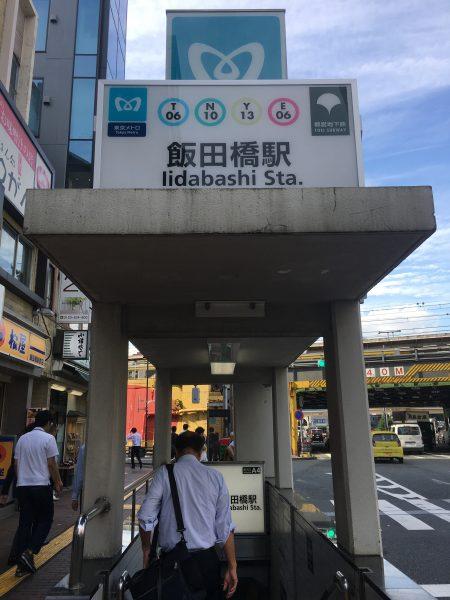 東京メトロ東西線/都営地下鉄大江戸線 A4出口