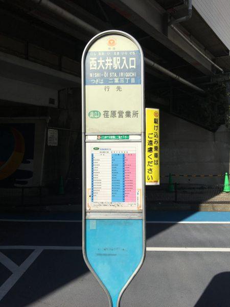 東急バス 西大井入口バス停