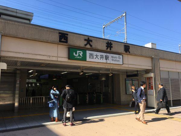 JR西大井駅