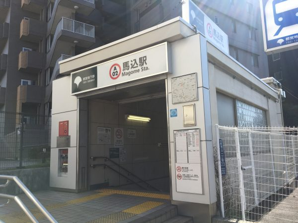 都営地下鉄浅草線 馬込駅A2出口