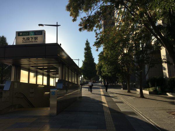 靖国神社へのアクセス 九段下駅1番出口