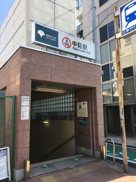 都営地下鉄浅草線 中延駅A2出口