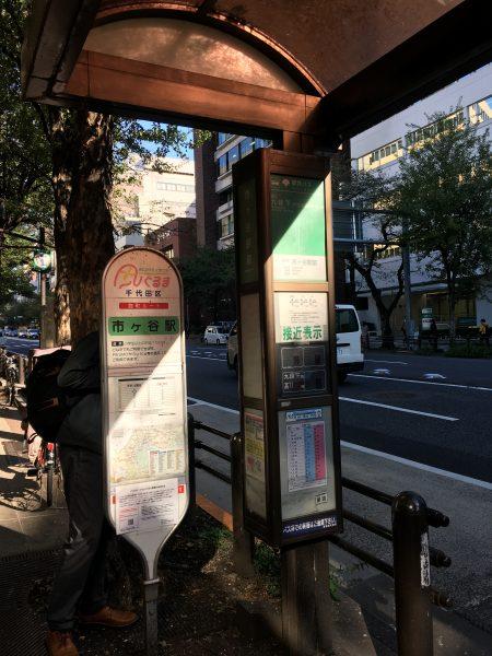 靖国神社へのアクセス 都営バス 市ヶ谷駅バス停