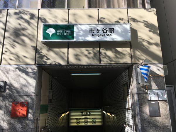 靖国神社へのアクセス 東京メトロ、都営地下鉄「市ヶ谷駅A4出口」