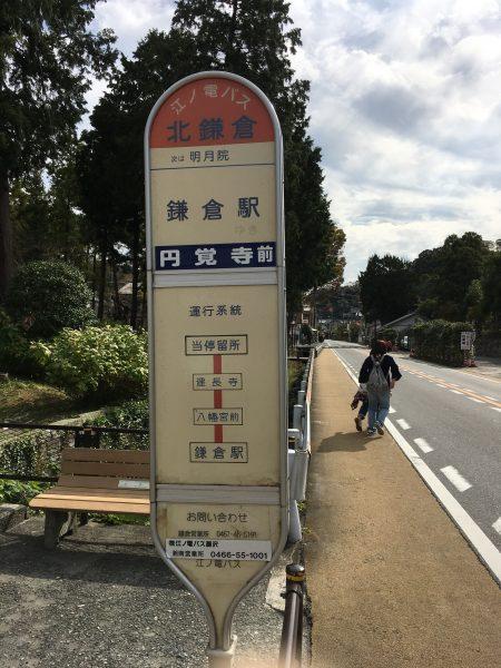 江ノ電バス 北鎌倉バス停