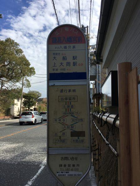 鶴岡八幡宮前バス停