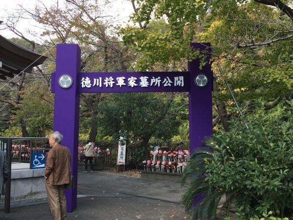 増上寺 徳川将軍家墓所