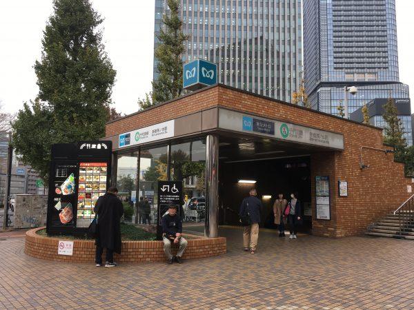東京メトロ千代田線「新御茶ノ水駅」 B1出口