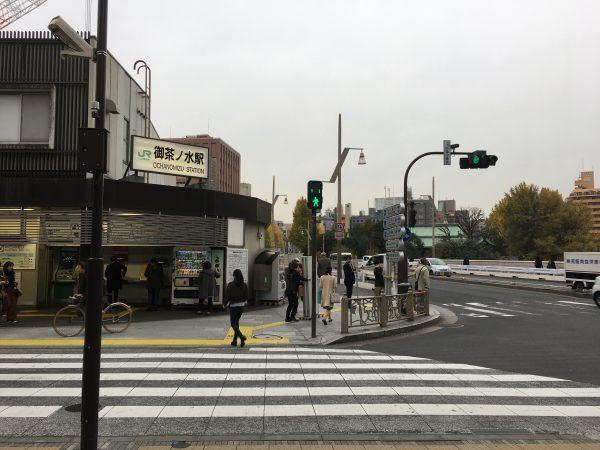 JR「御茶ノ水駅」 聖橋口