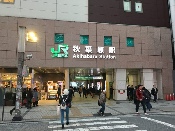 JR秋葉原駅 電気街改札口
