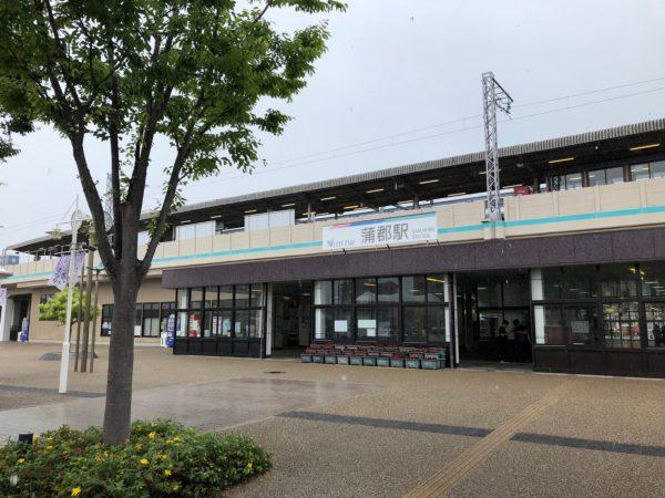 近鉄線 蒲郡駅