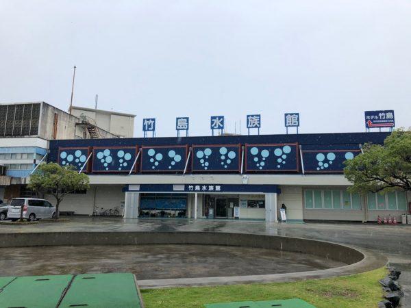 竹島水族館 入口