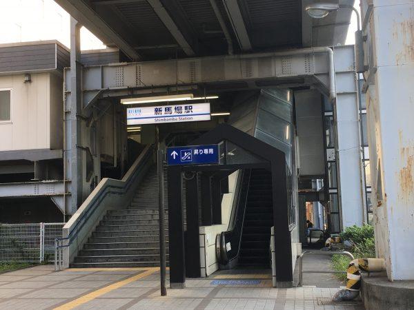 京浜急行 新馬場駅北口