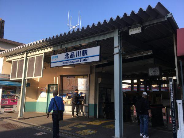 京浜急行 北品川駅出入口