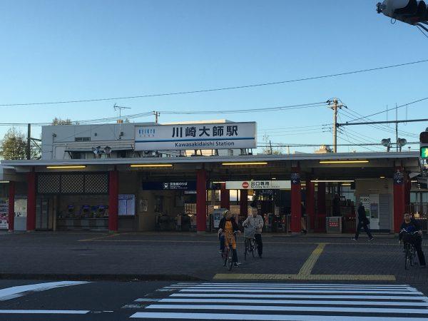 川崎大師駅 出入口